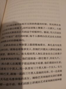 Page of Simplified Chinese version of Things Fall Apart