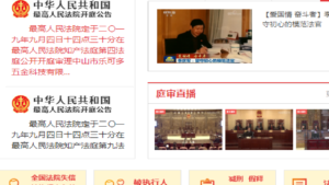 Screen shot from official website of Chinese Supreme Court showing date