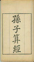 """The cover of """"sunzi suanjing"""" which set the counting rules for Chinese characters used up until about 1911"""