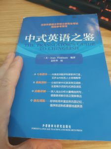 The Translator's Guide to Chinglish